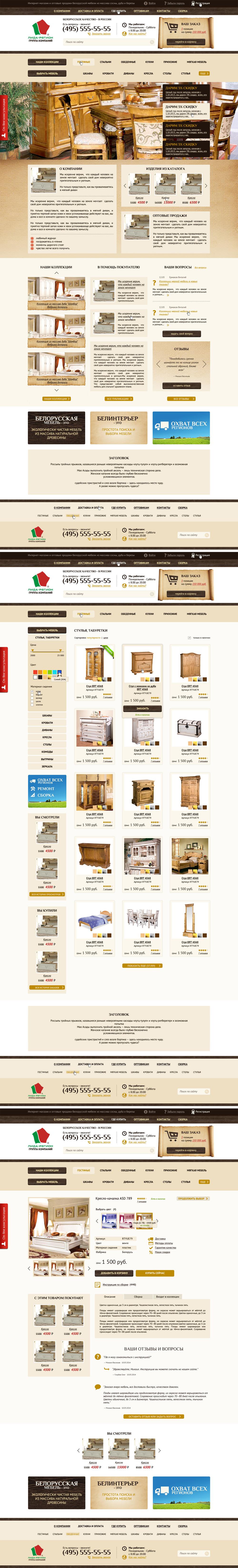 Интернет-магазин белорусская мебель