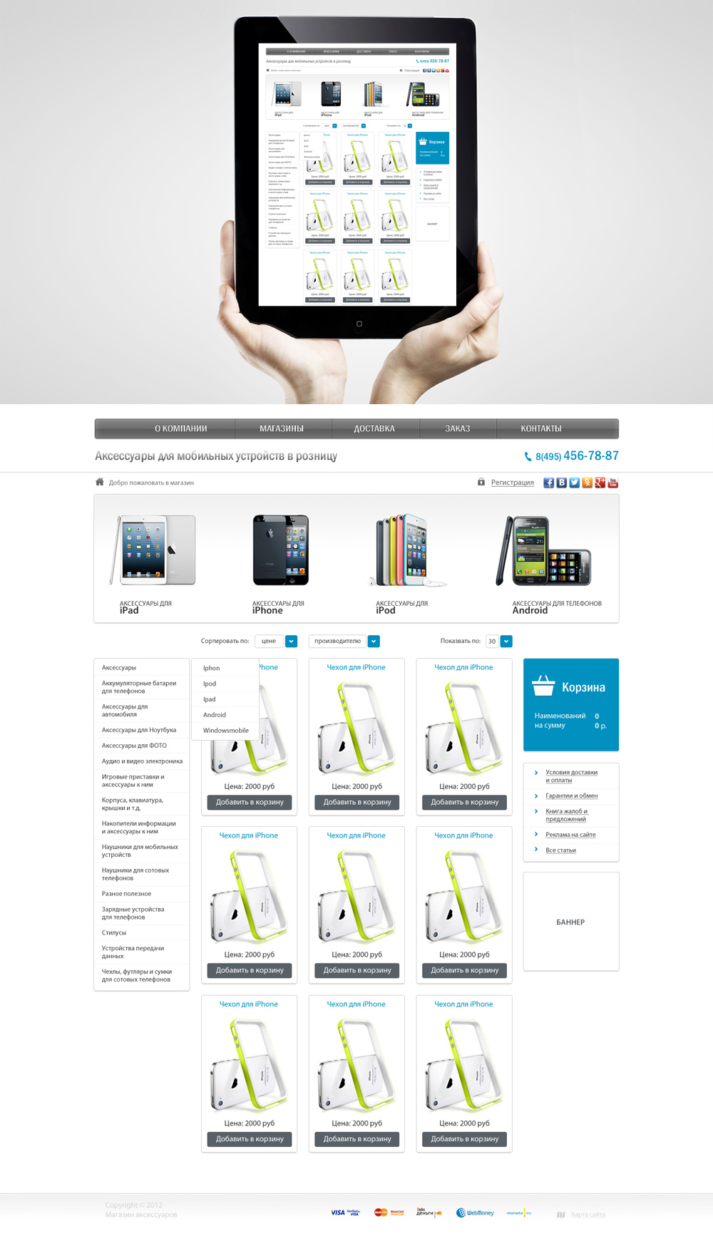 Интернет-магазин по продаже аксессуаров для iPhone
