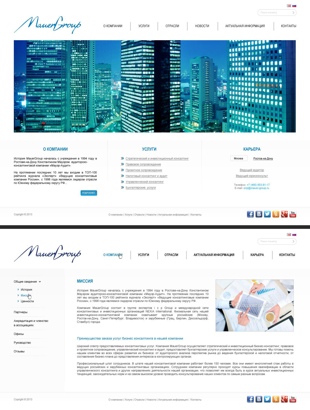 Сайт-визитка для консалтинговой фирмы