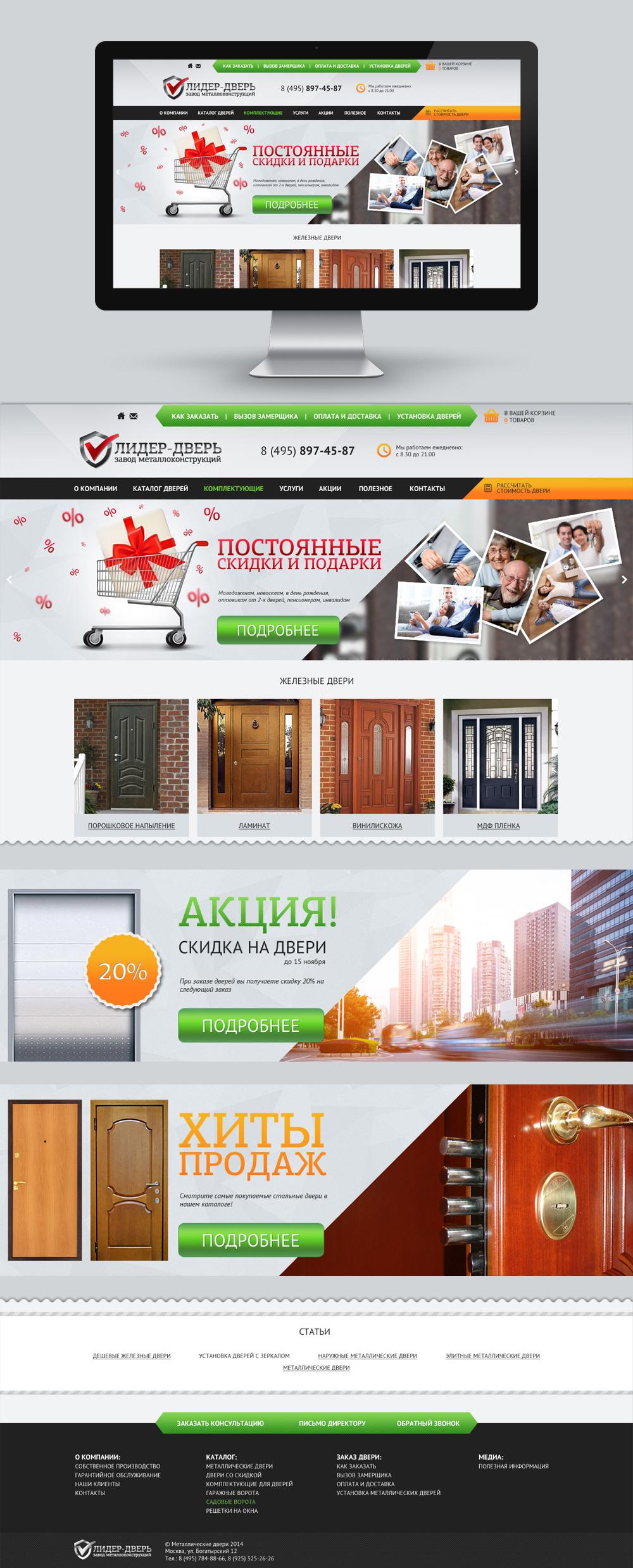 Интернет-магазин Лидер-дверь