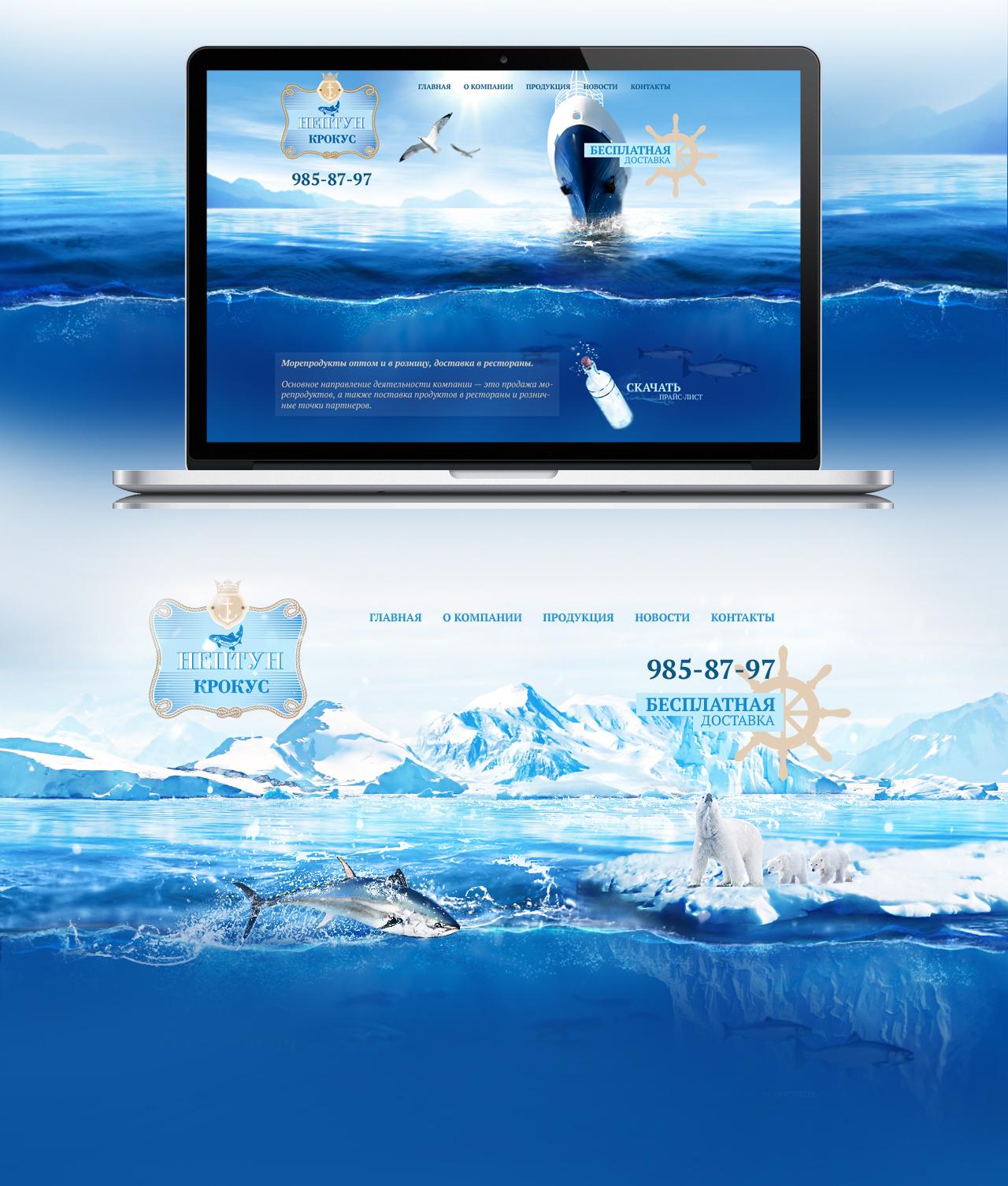 Сайт-визитка для компании занимающейся продажей замороженной рыбы