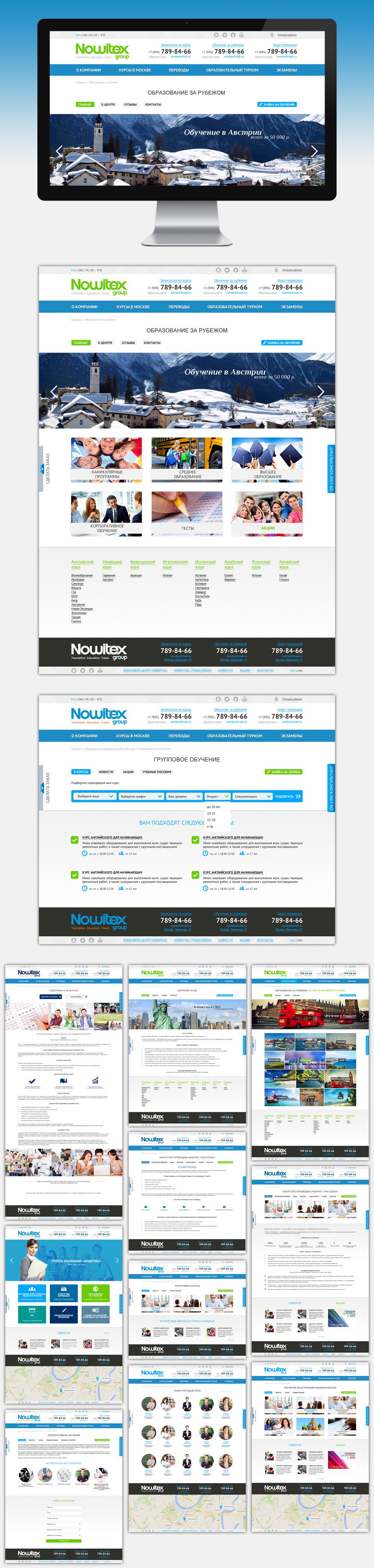Дизайн сайта для компании Новитекс