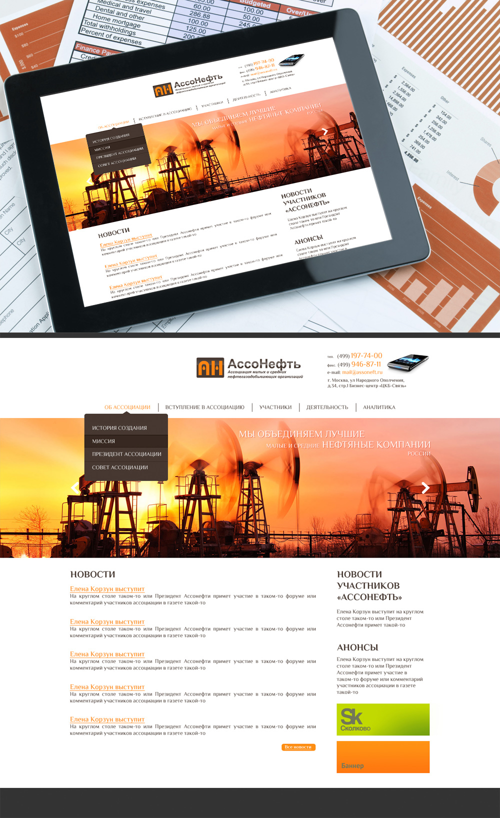 Сайт-визитка для компании Ассонефть