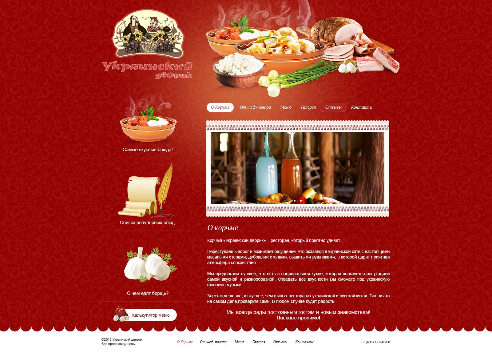 дизайн  сайта вареничной