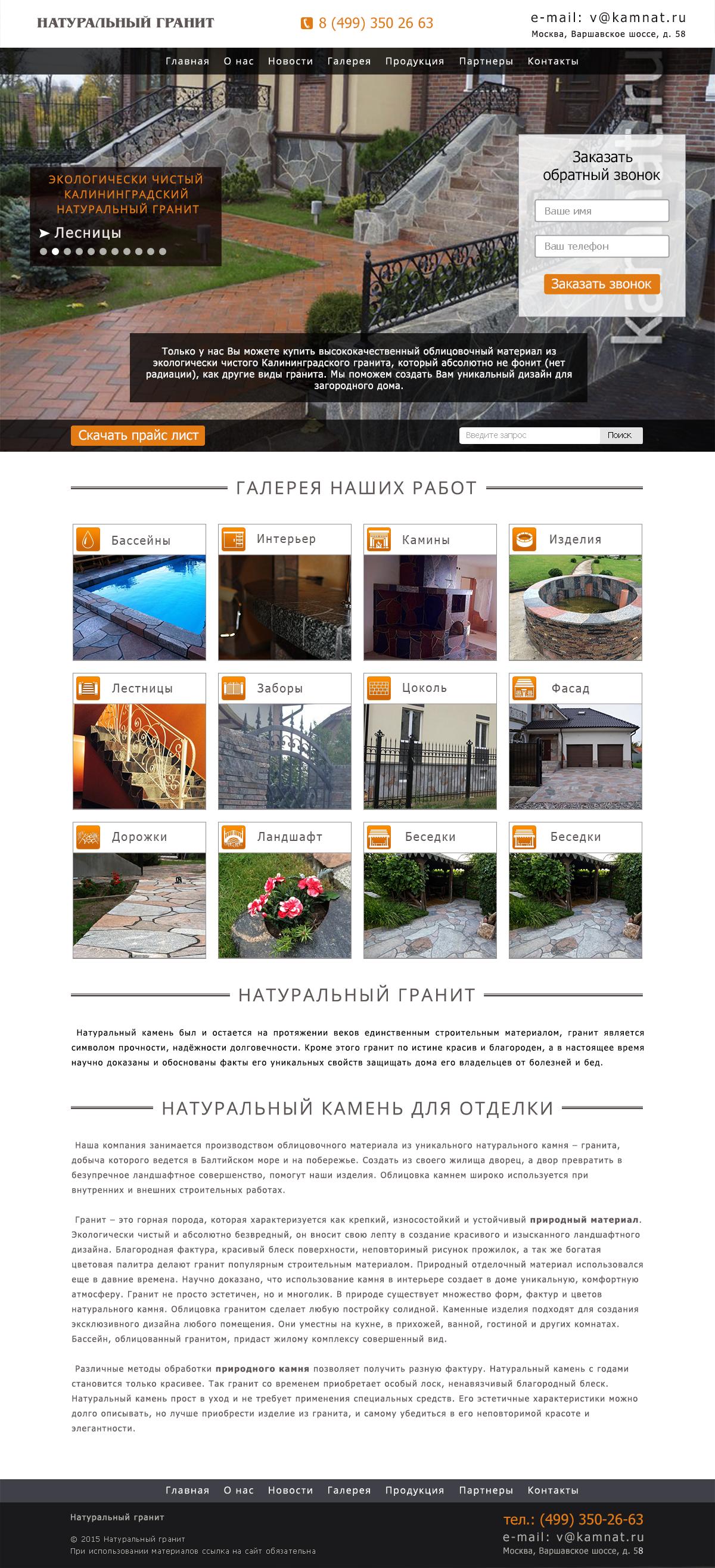 Дизайн сайта в виде Landing Page. Натуральный гранит
