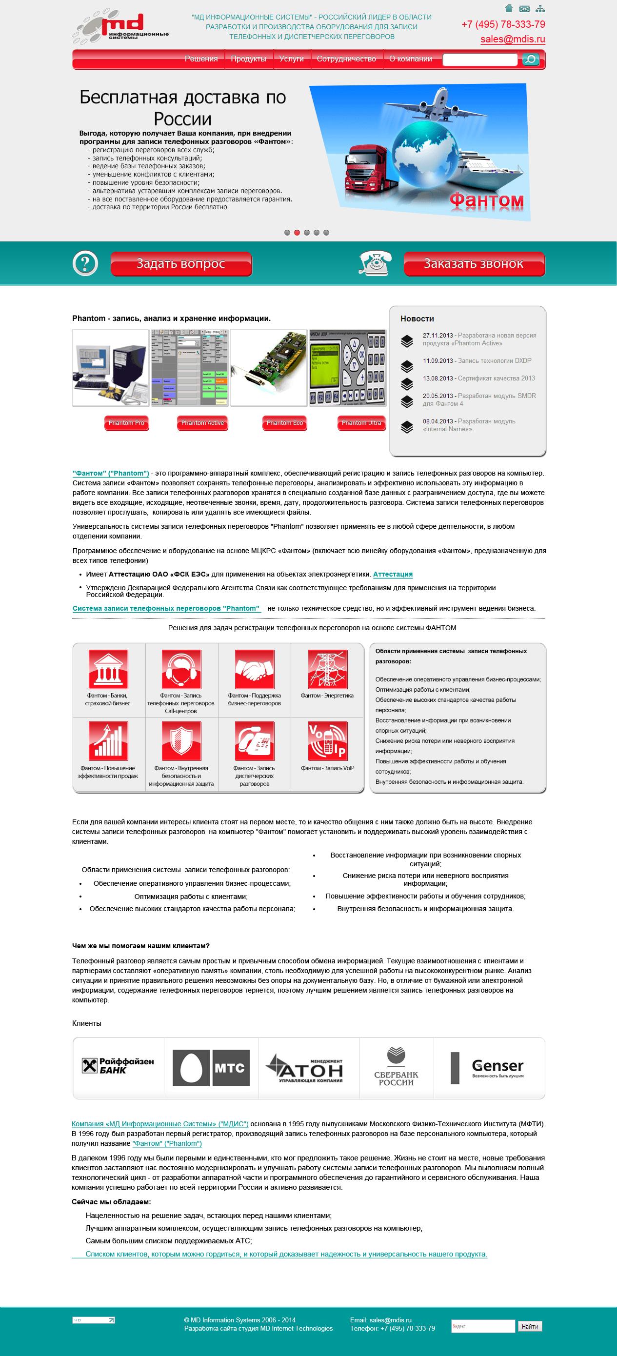 Дизайн сайта. МД информационные системы