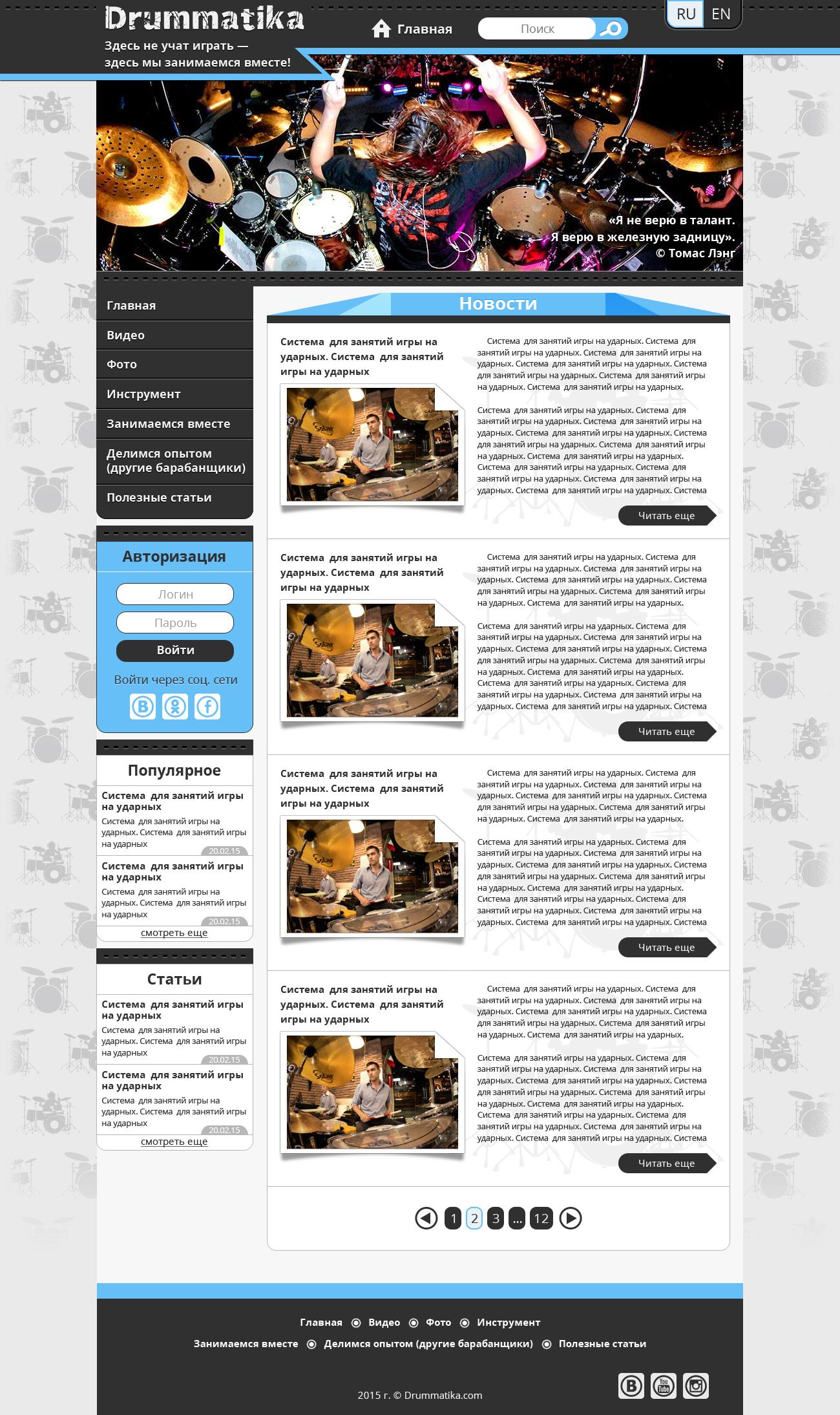 Дизайн блога Drummatika