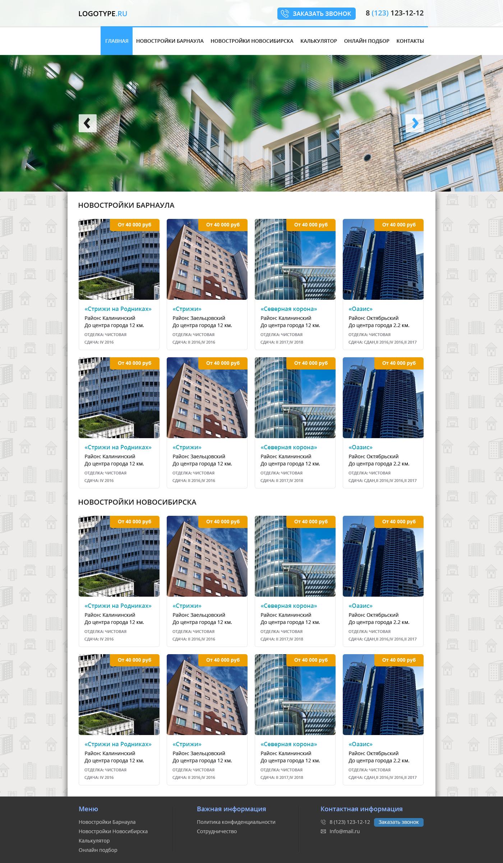 Дизайн сайта. Новостройки