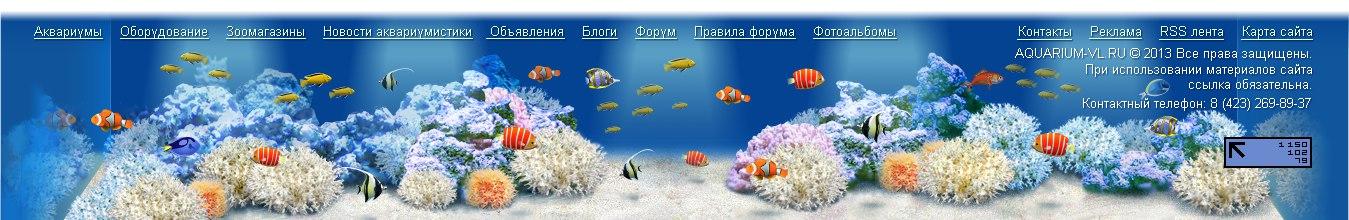Иллюстрация футера. Аквариум с рыбками