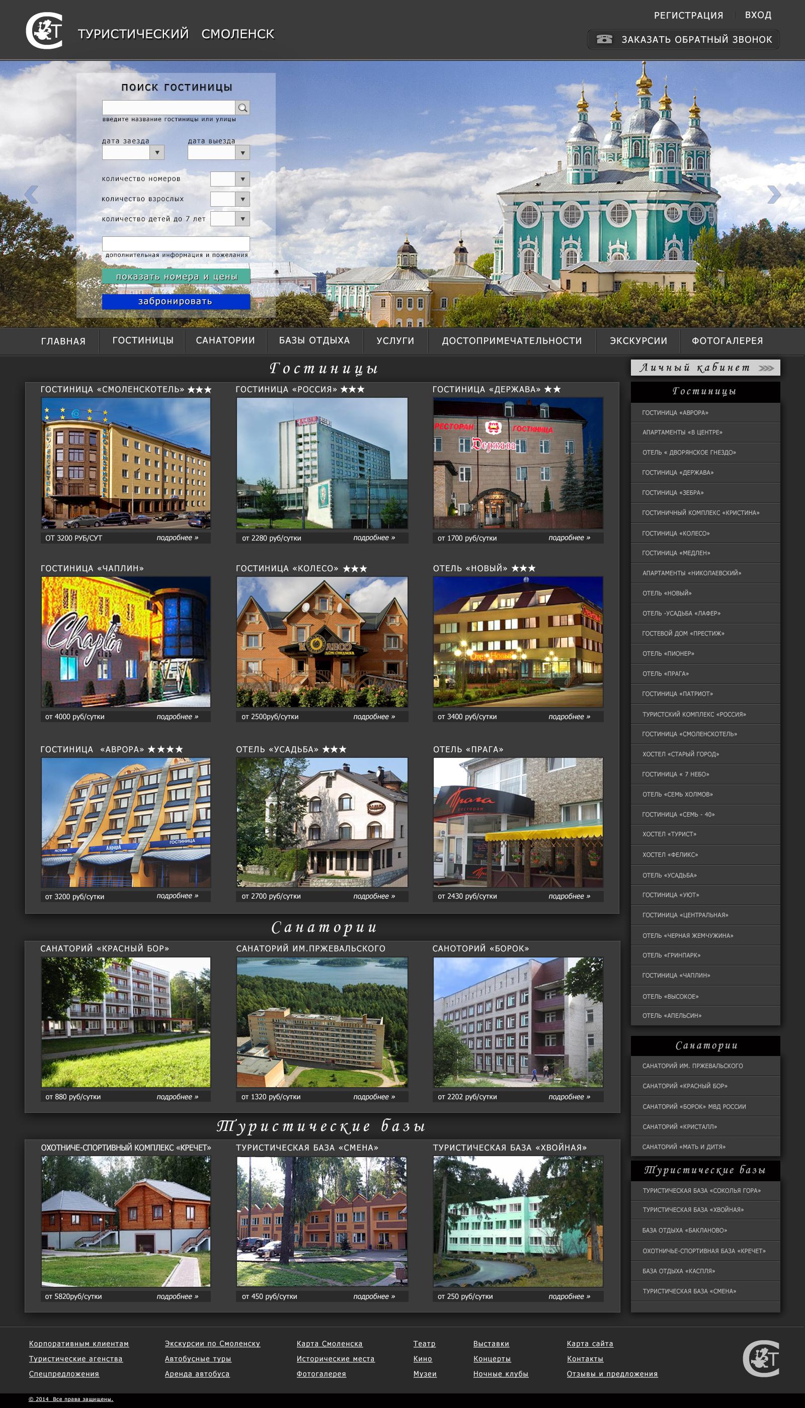Дизайн сайта. Туристический Смоленск