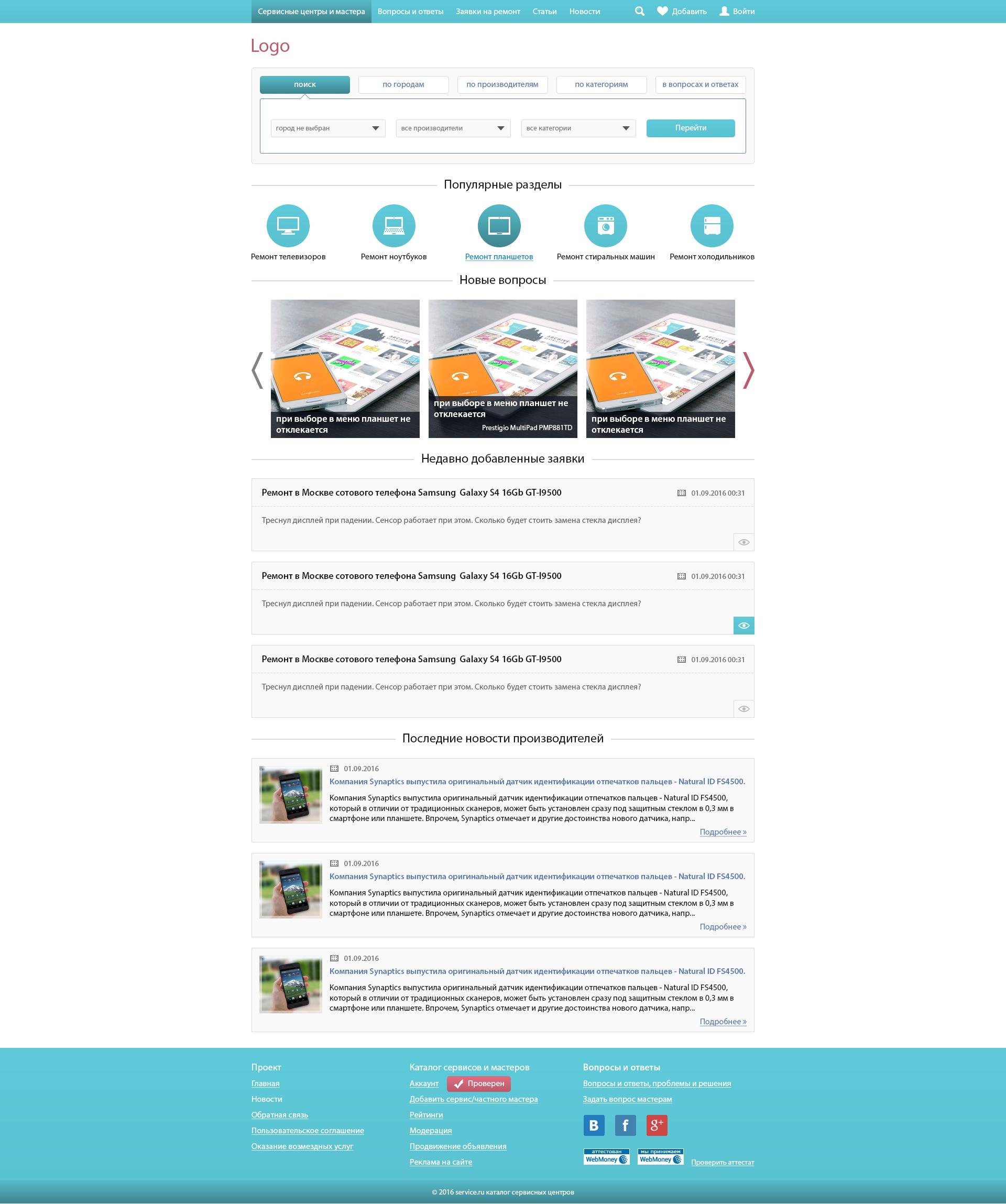 Дизайн сайта. Ремонт