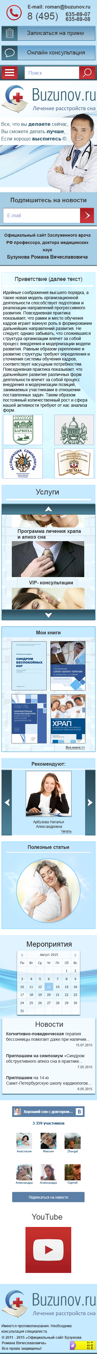 Дизайн сайта Buzunov.ru и мобильная версия