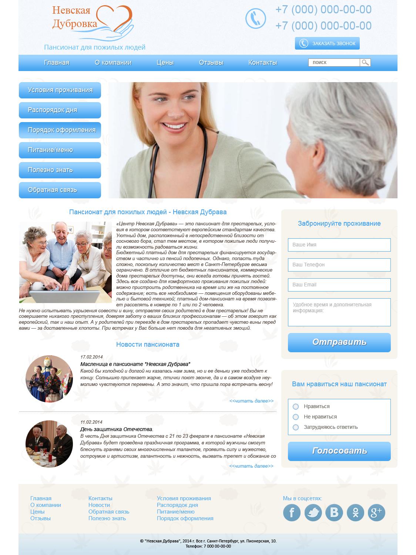 Дизайн сайта. Пансионат для пожилых людей.