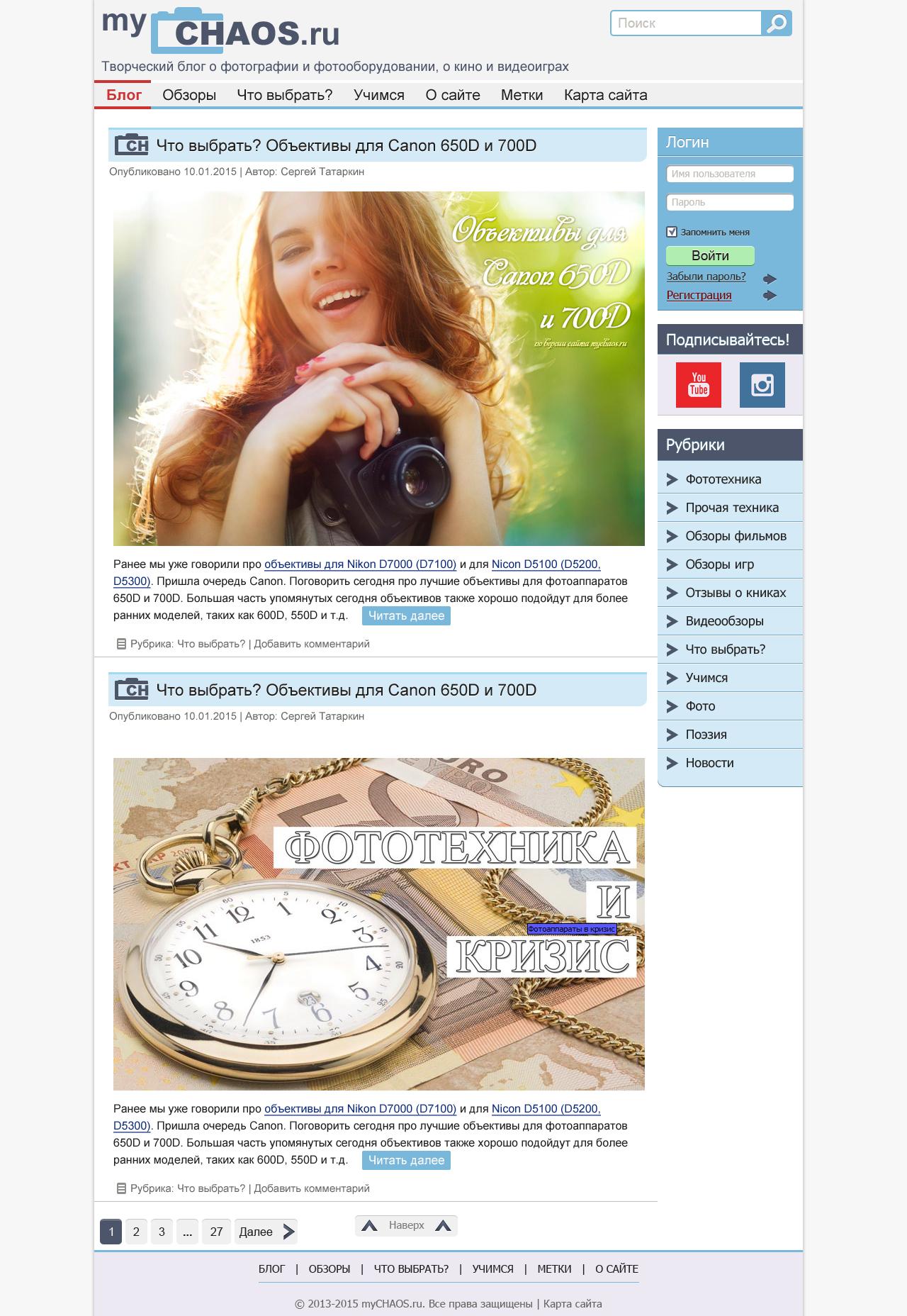 Дизайн блога о фотографиях и фотооборудовании MyCHAOS.ru