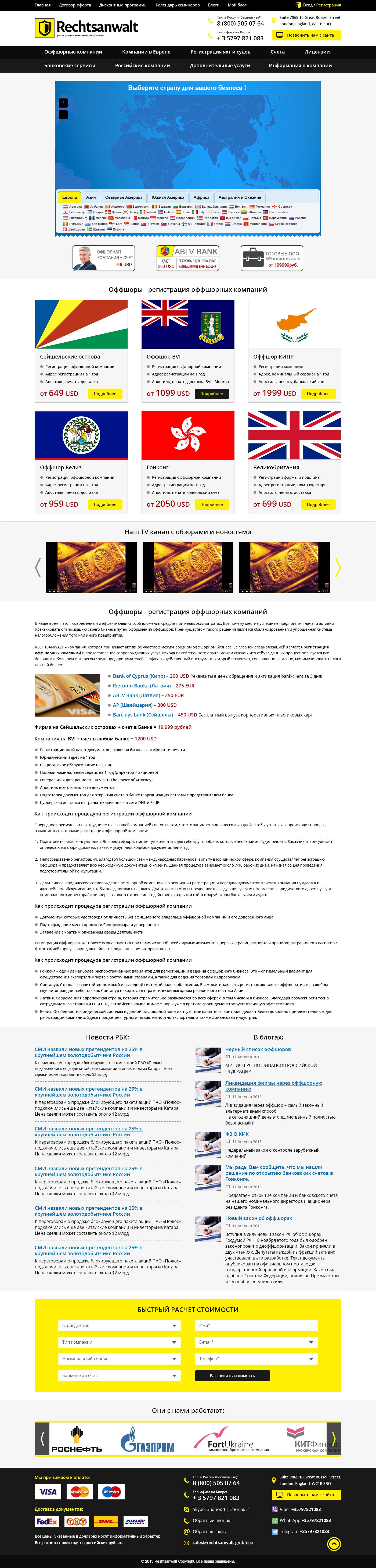 """Дизайн лейндинга """"Rechtsanwalt"""", регистрация компаний за рубежом"""