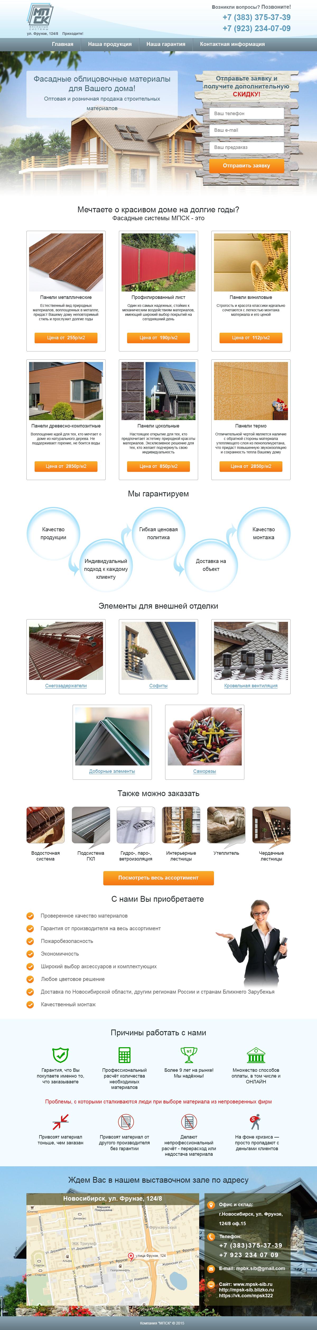 Дизайн Landing Page. Фасадные облицовочные материалы для дома