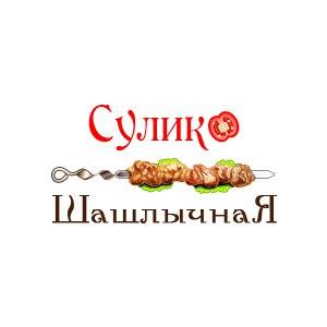 Сулико Шашлычная