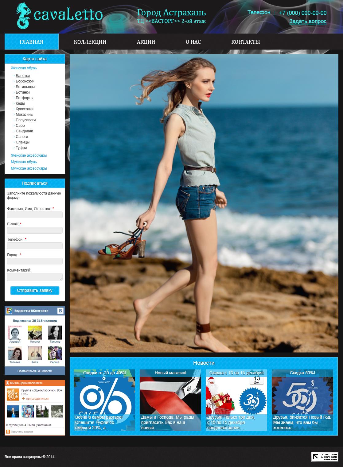 Дизайн сайта. Обувь и аксессуары