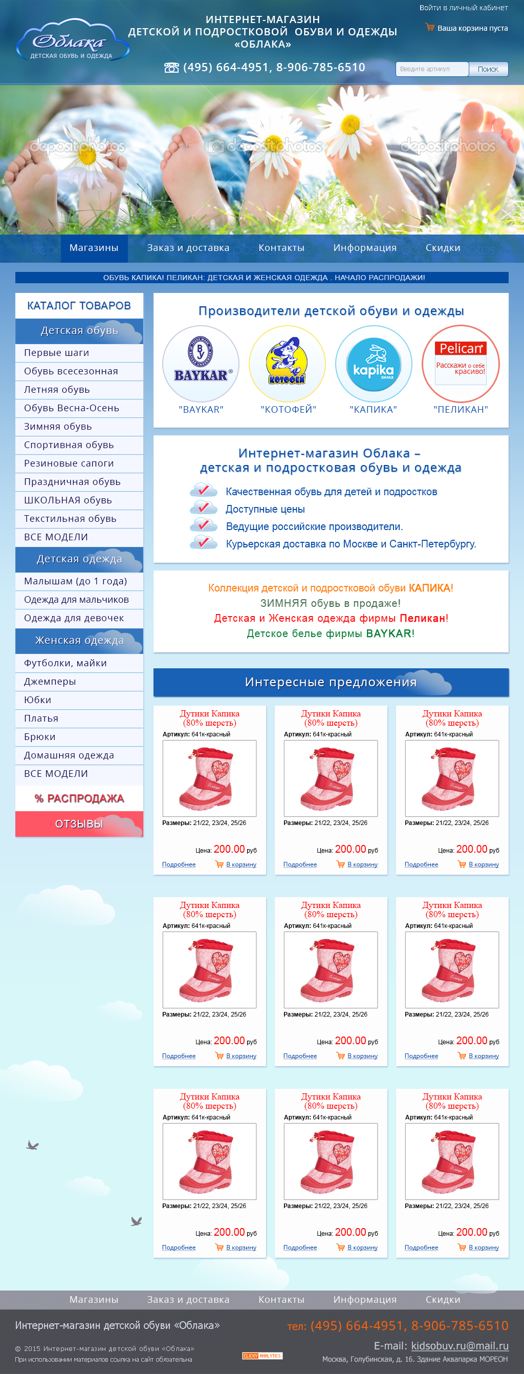 Интернет-магазин детской и подростковой обуви и одежды