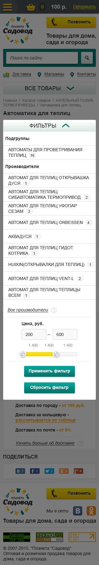 Мобильная версия сайта Садовод