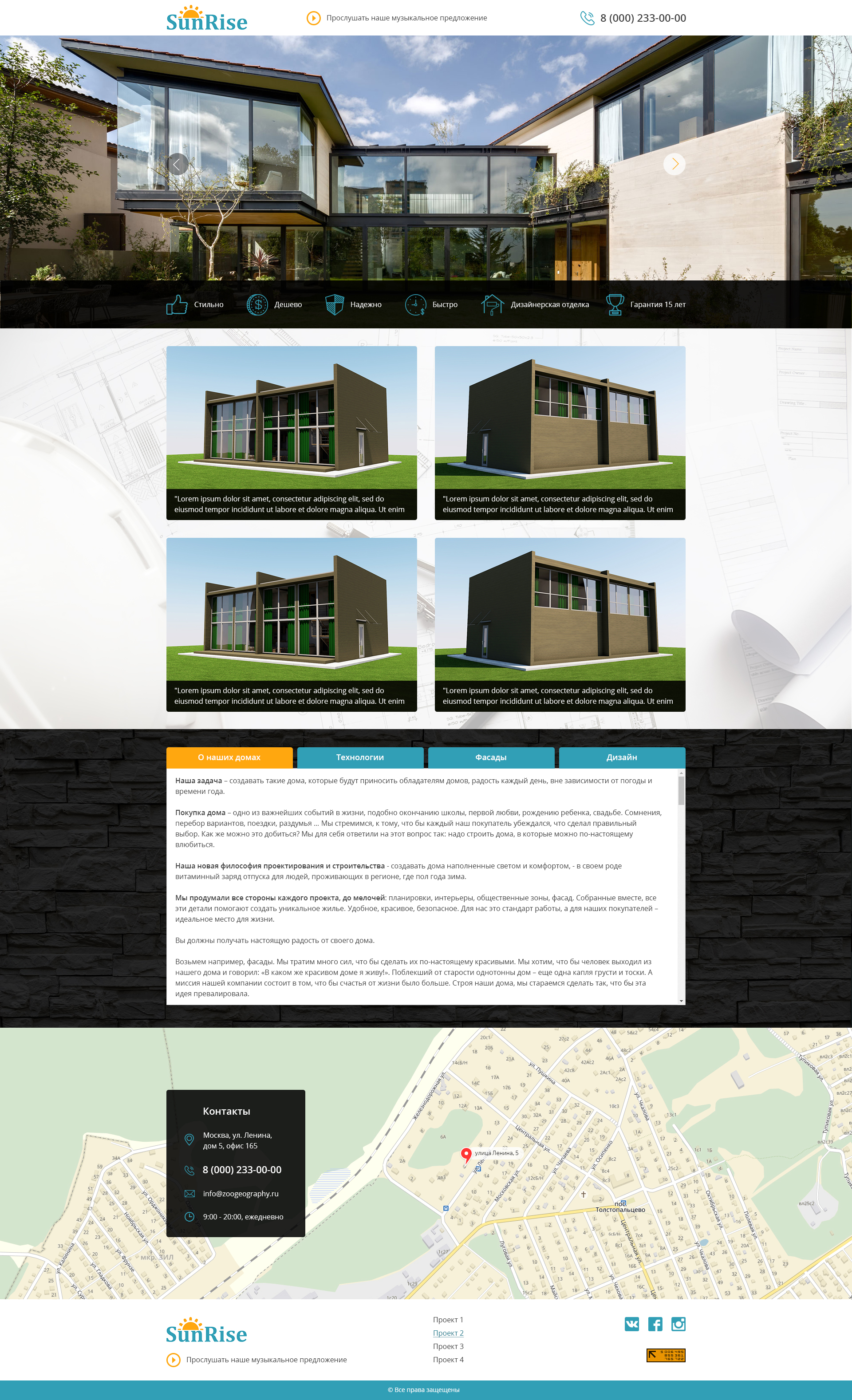 Проекты домов SunRise