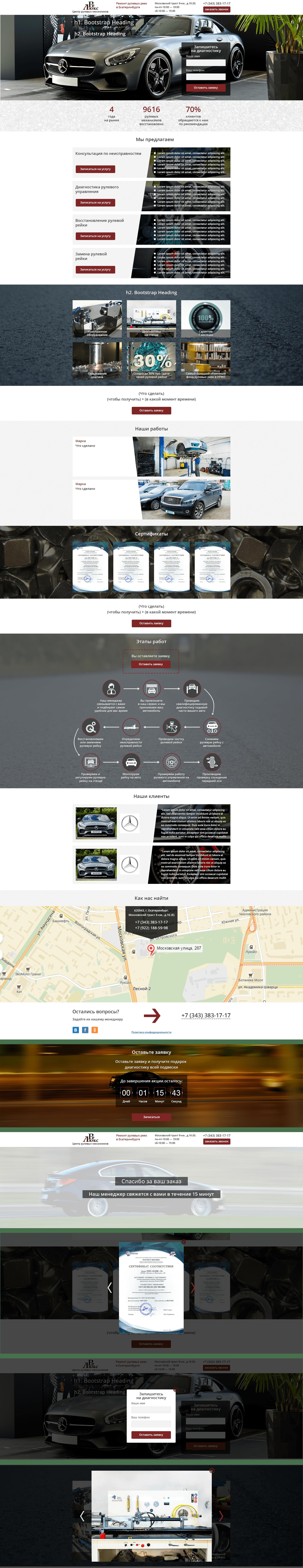 Дизайн Landing Page. Ремонт рулевых реек