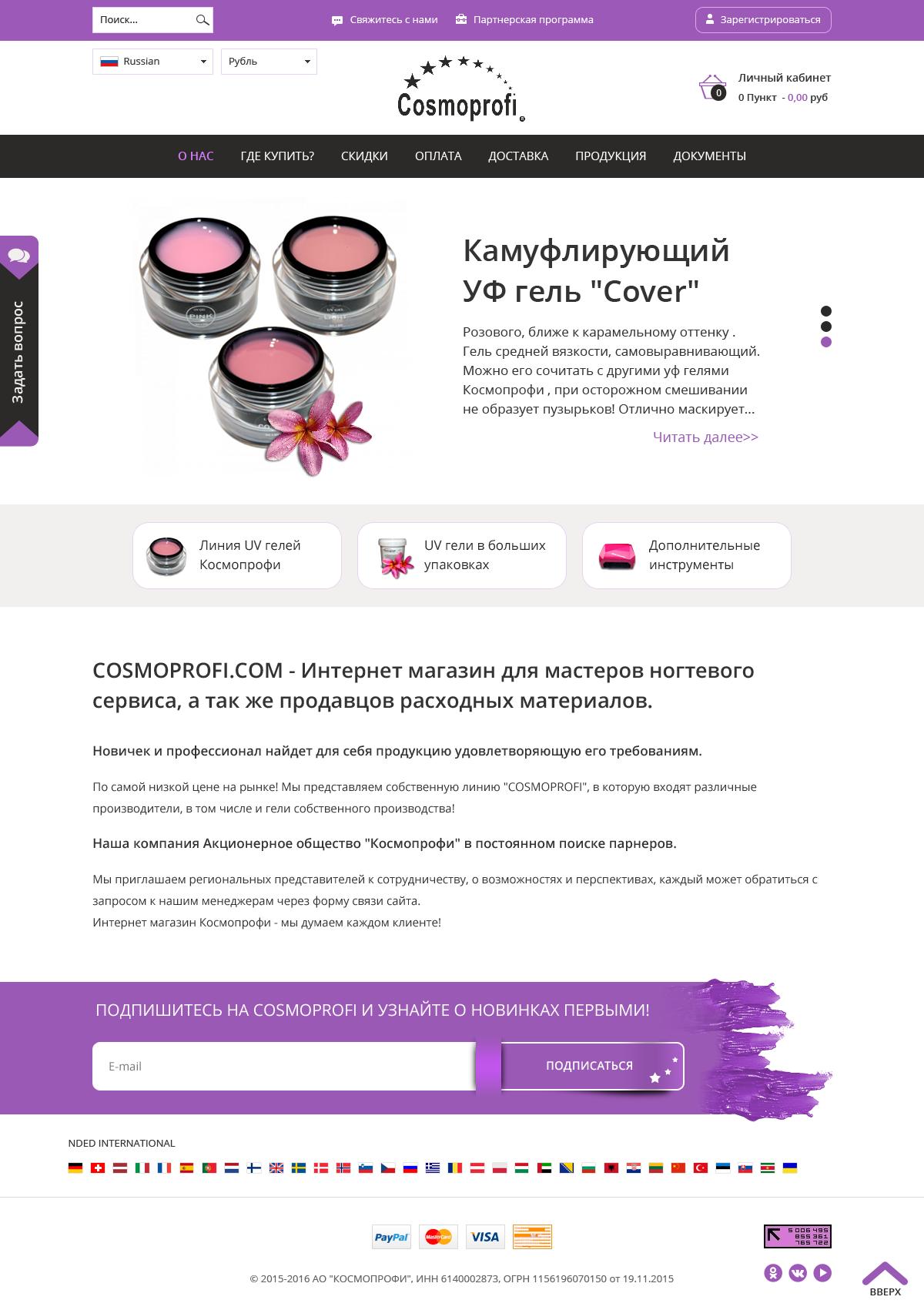 """Дизайн сайта """"Cosmoprofi"""", интернет-магазин для мастеров ногтевого сервиса"""