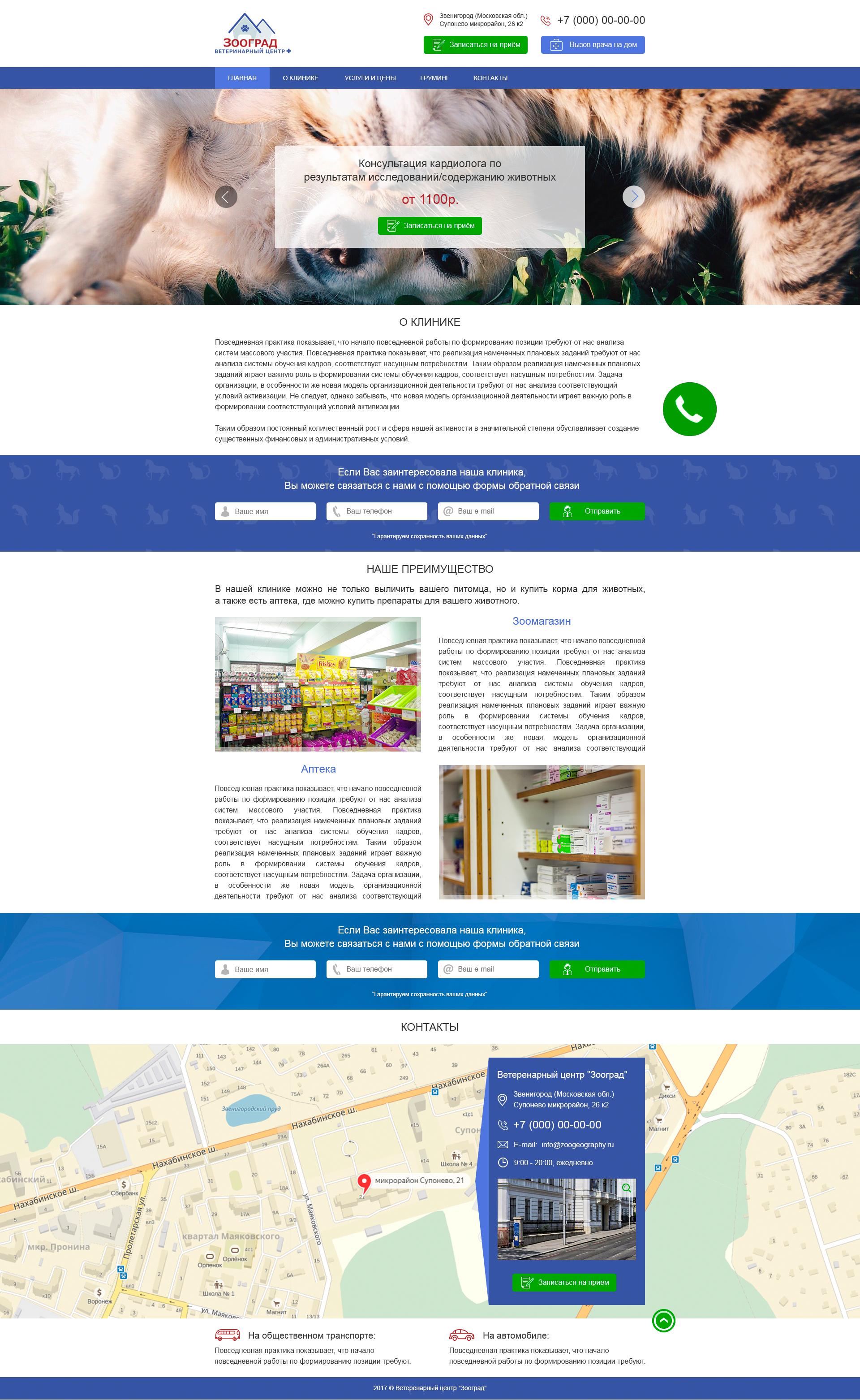 Зооград - ветеринарный центр