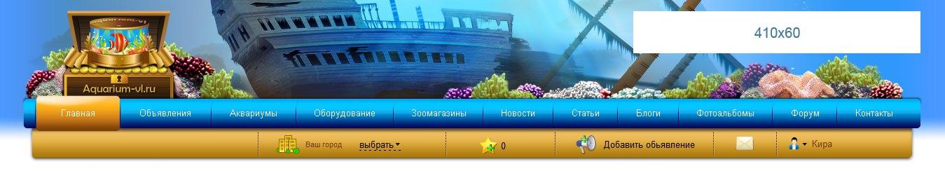 Иллюстрация шапки. Затонувший корабль.