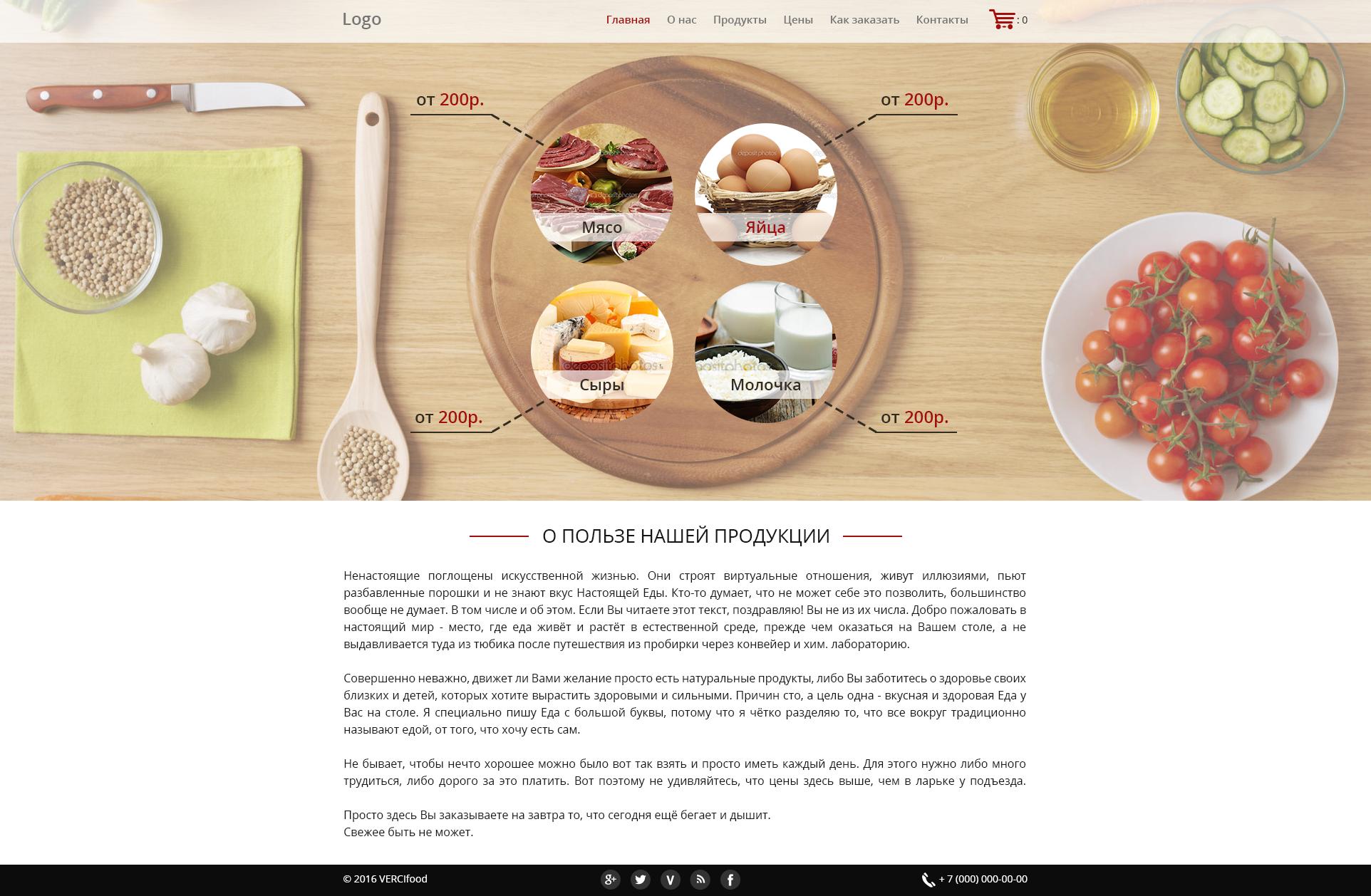 """Дизайн сайта визитки """"Кухня"""""""