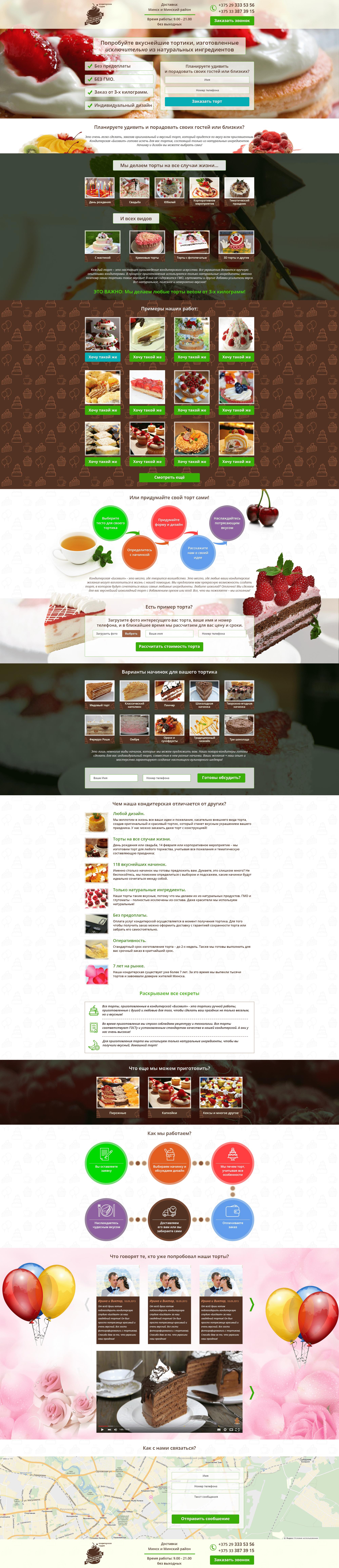 Дизайн Landing Page. Кондитерская студия Бисквит