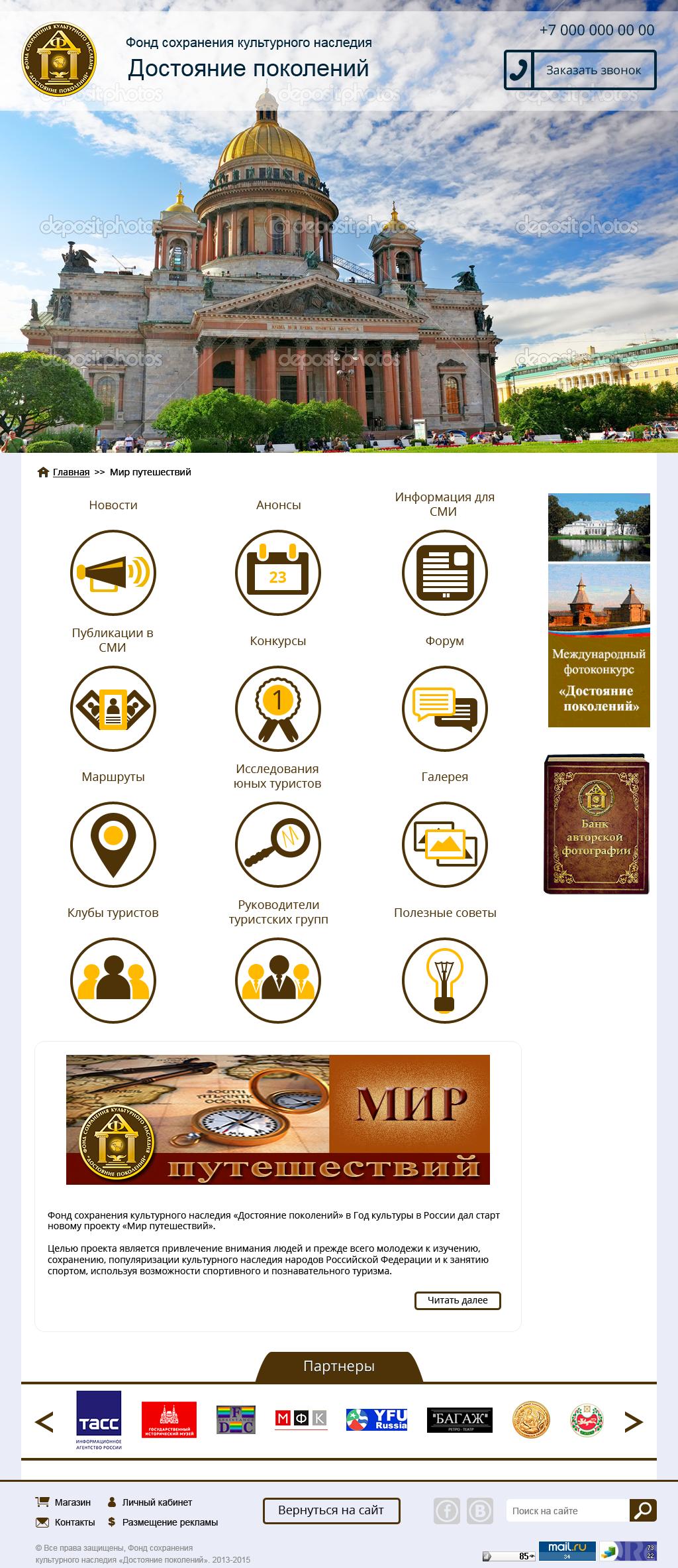 Дизайн сайта. Фонд сохранения культурного наследия