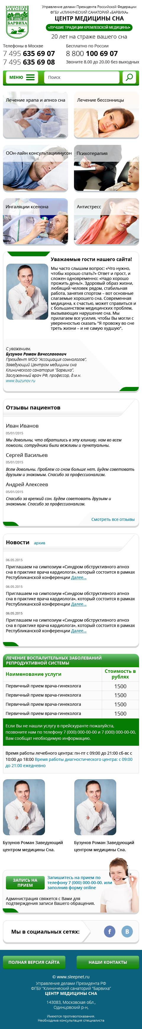 Мобильная версия к дизайну сайта Барвиха, центр медицины сна.