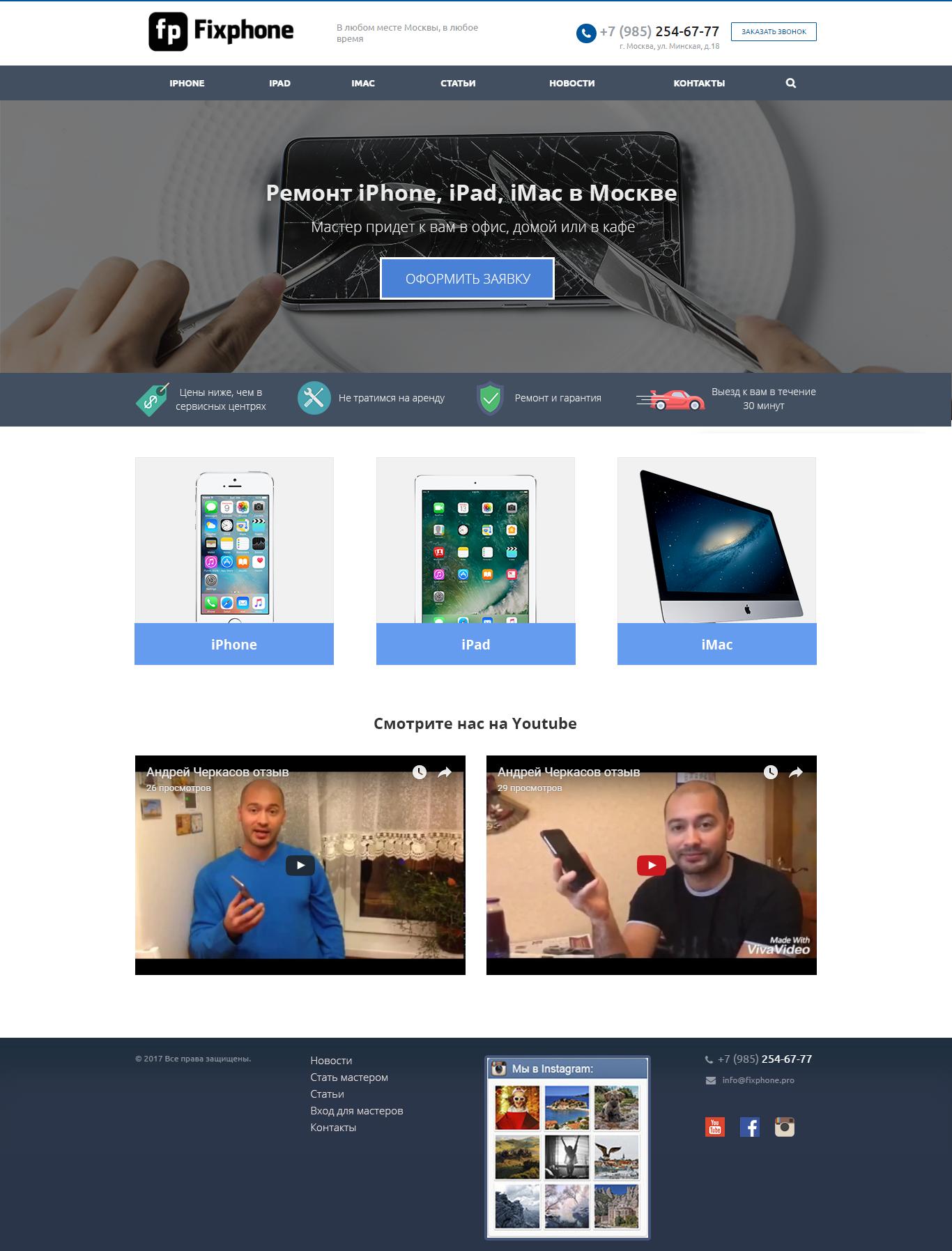 Дизайн сайта. Ремонт iPhone, iPad, iMac в Москве.
