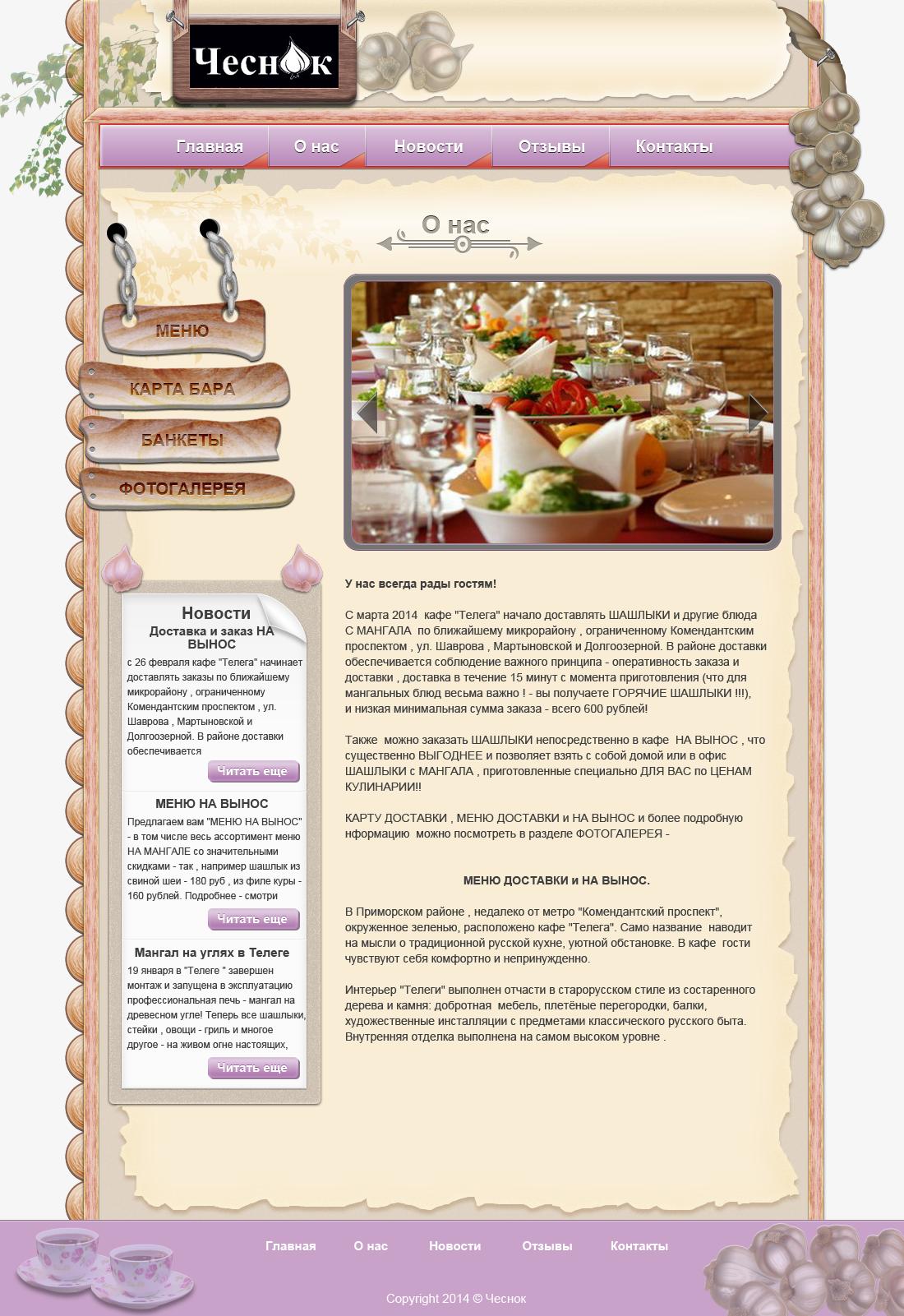 Дизайн сайта. Кафе чеснок