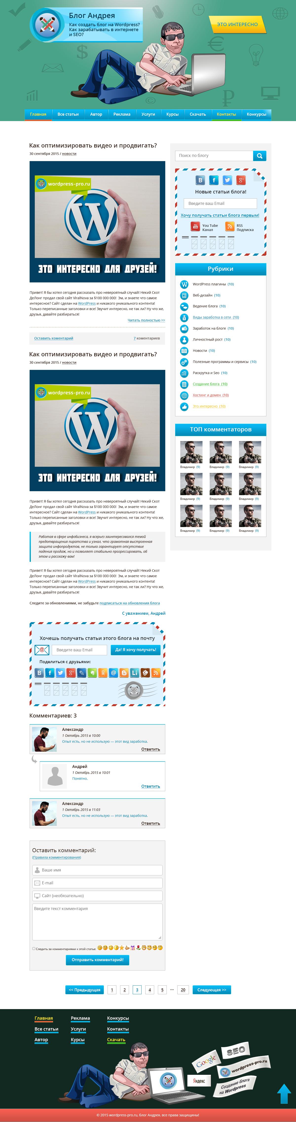 Дизайн блога по созданию блога на Wordpress