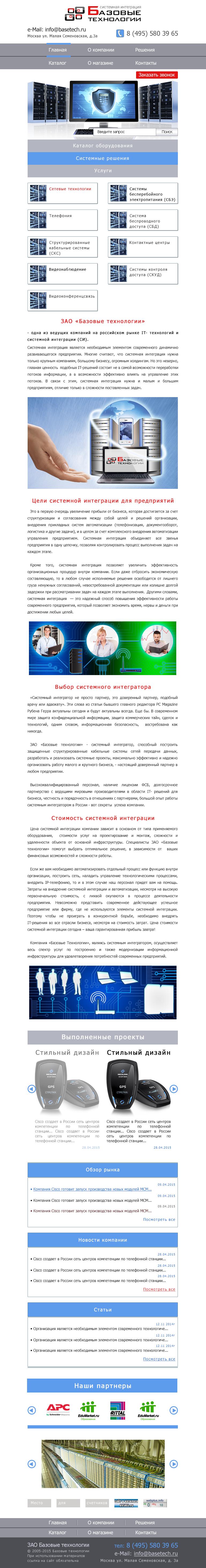 Адаптивный дизайн сайта каталога ЗАО Базовые Технологии.
