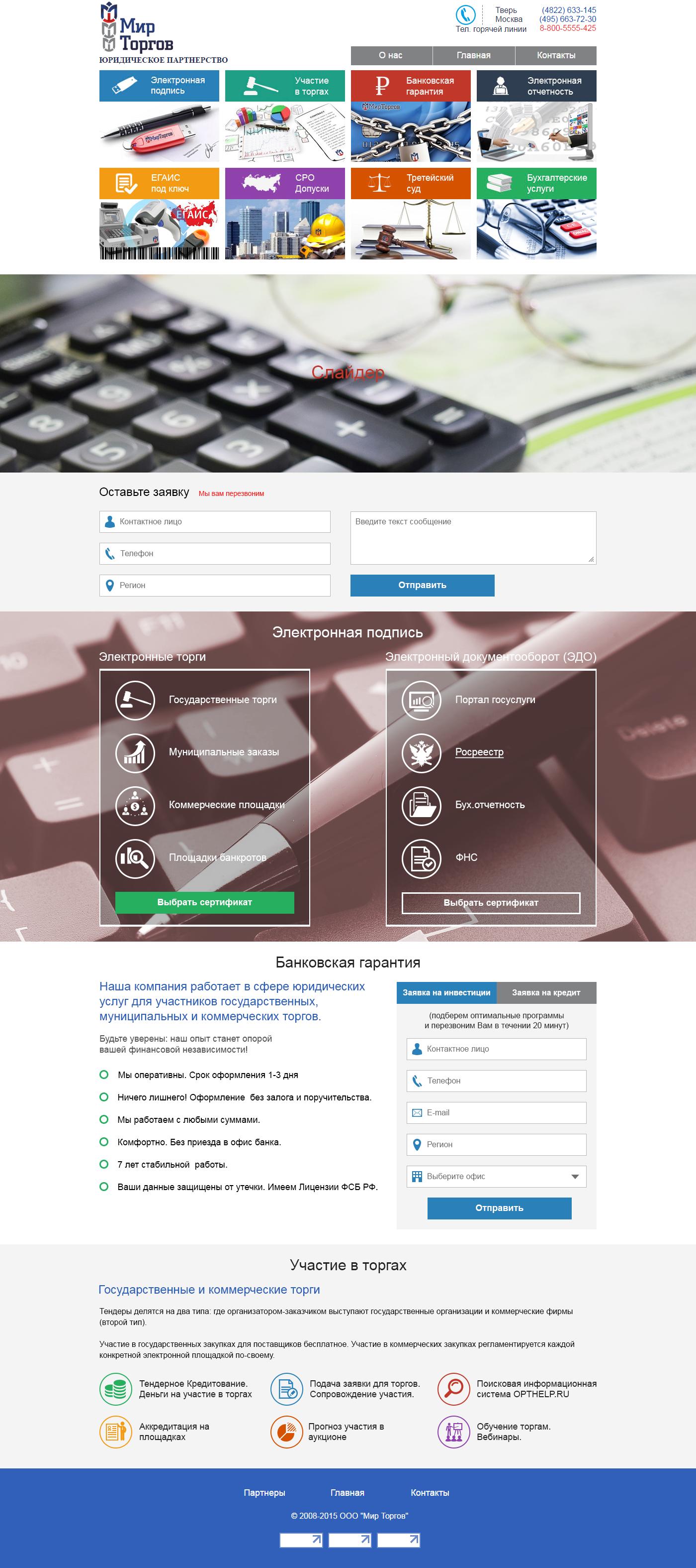 """Дизайн сайта в виде Landing Page """"Мир торгов"""". Юридическое партнерство"""
