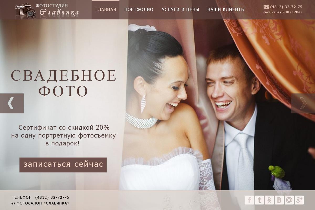 Дизайн сайта для фотостудии. Свадебное фото