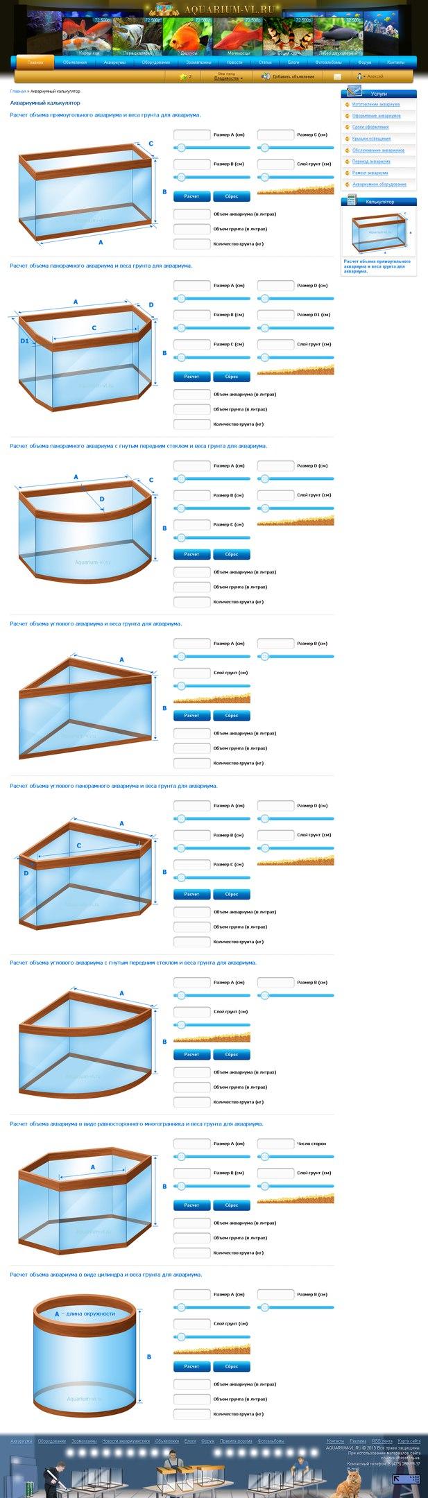 Иллюстрация аквариумов и калькулятора