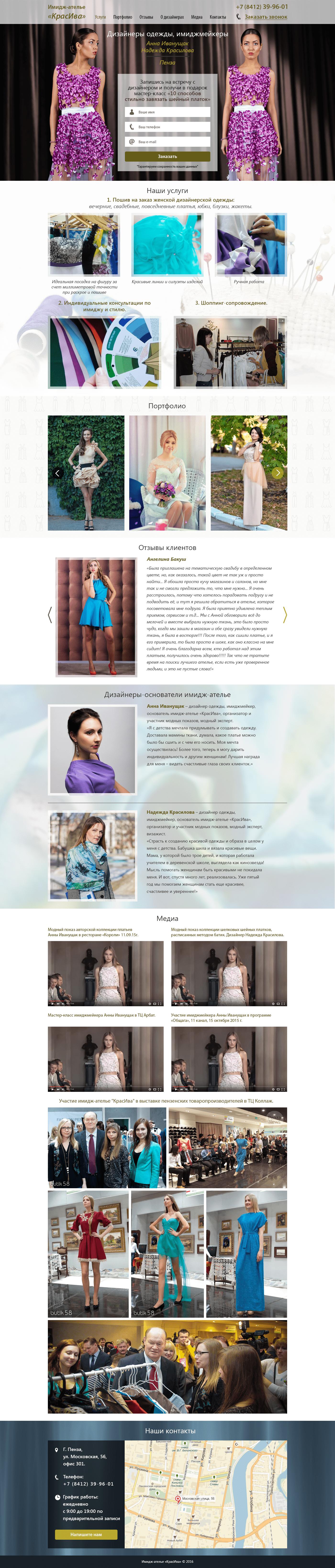 Дизайн Landing Page для дизайнера одежды