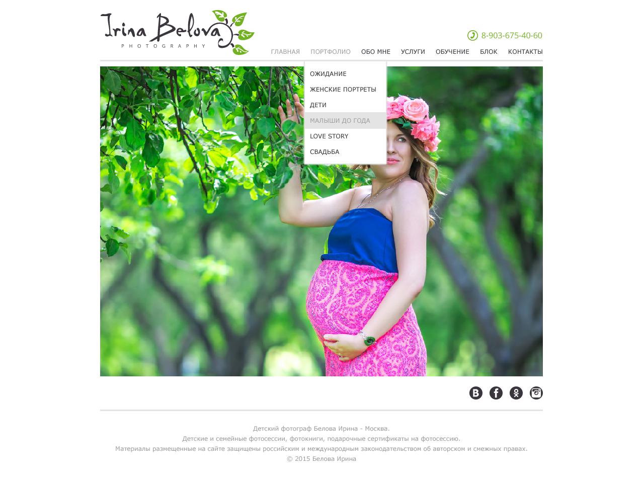 Дизайн сайта для фотографа.