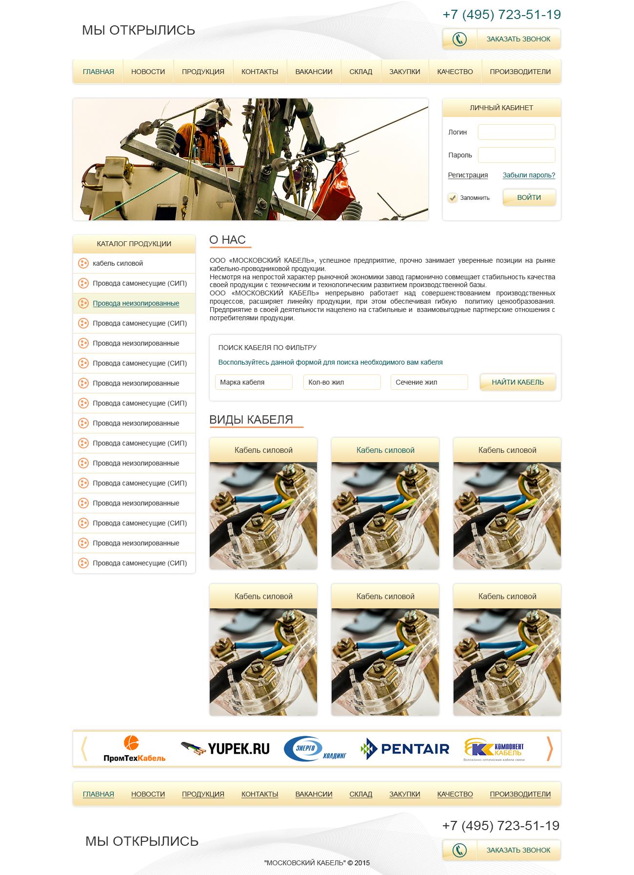 Дизайн сайта. Московский кабель