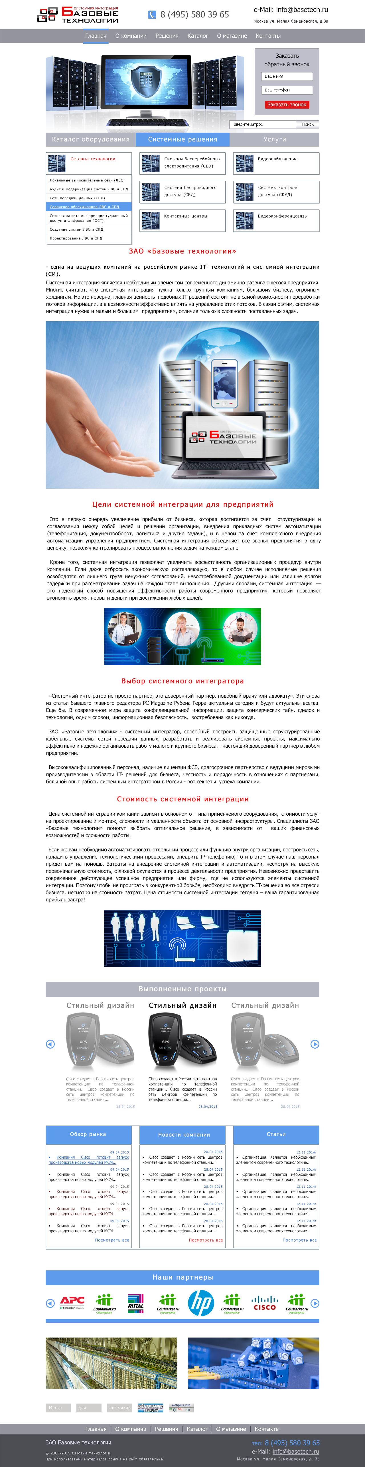 Дизайн сайта Базовые технологии. Системная интеграция.