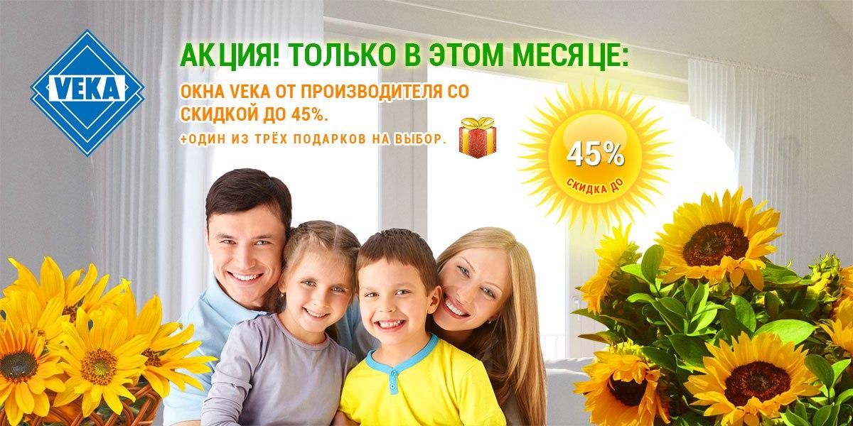 Баннер акции окон VEKA