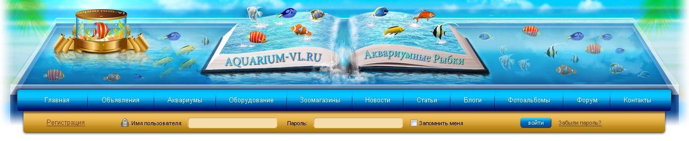 Иллюстрация шапки. Море с рыбками