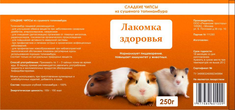 Дизайн этикетки на ПЭТ-банку лакомства для домашних грызунов фото f_30953b028aec0aa3.jpg