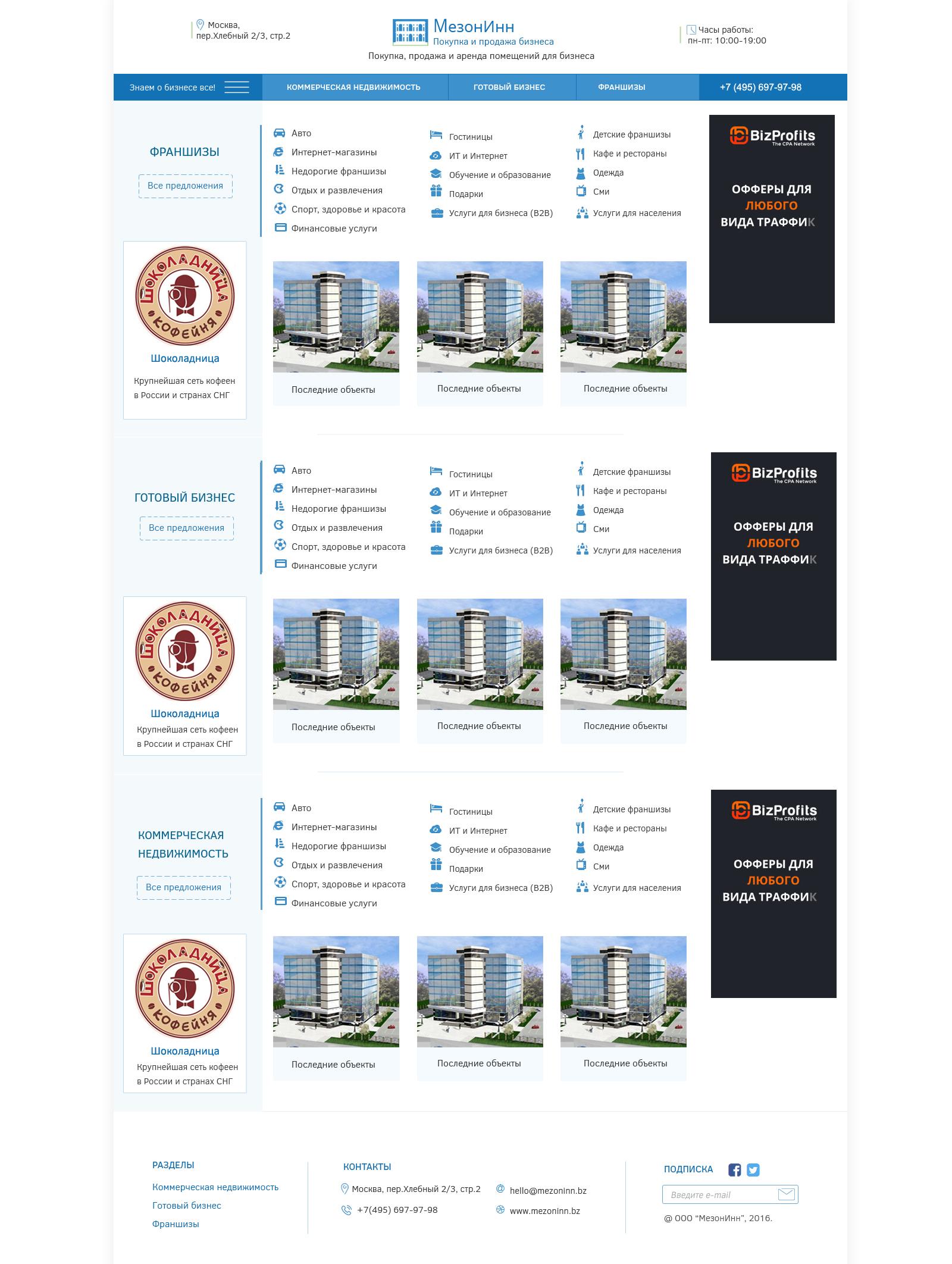 Доработать дизайн главной страницы сайта фото f_507574d3a8c13d0c.jpg