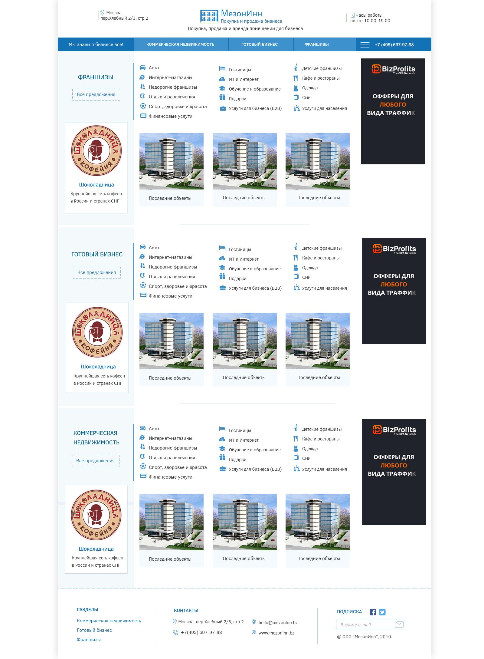 Доработать дизайн главной страницы сайта фото f_711574dd71941430.jpg