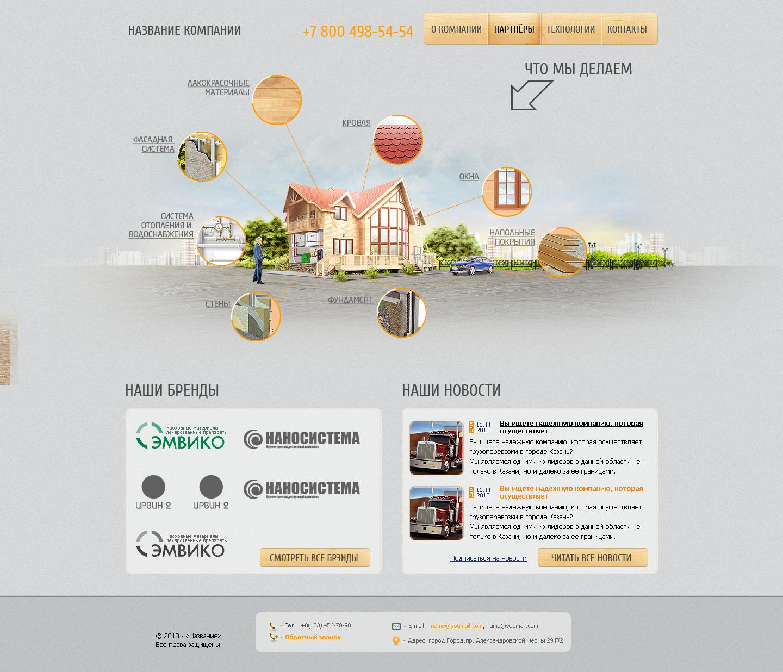 Прототип главной страницы сайта строительной тематики фото f_215546dbe309c5aa.jpg